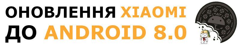 Як оновити Android до 8.0 на Xiaomi