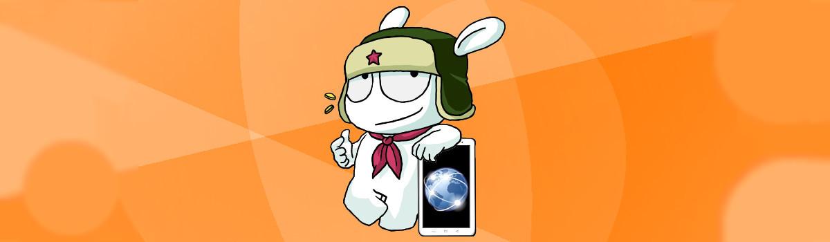 Як налаштувати мобільний інтернет на Xiaomi