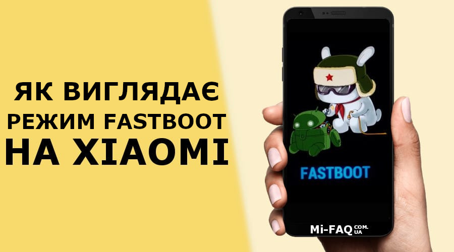 FastbootModeнаXiaomi