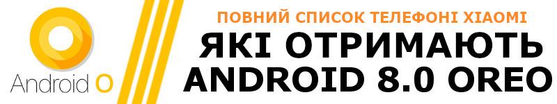 Які телефони Xiaomi отримали оновлення до Android 8