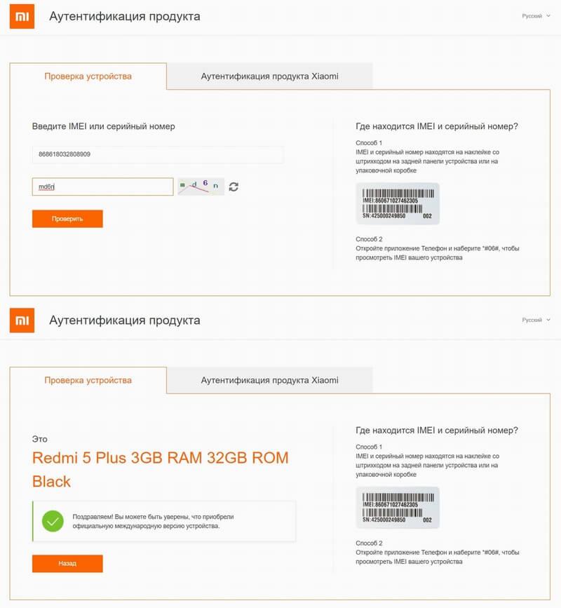 Як перевірити оригінальність смартфона Xiaomi