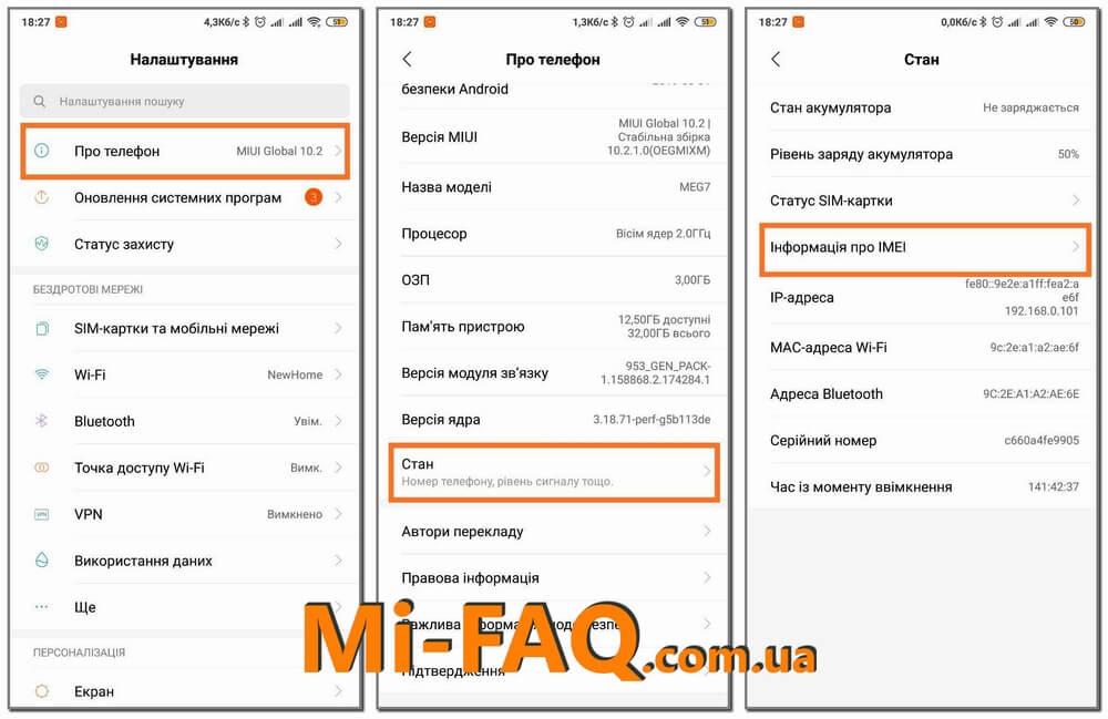 Як дізнатися свій IMEI Xiaomi