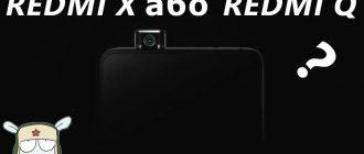 Xiaomi Redmi X на Snapdragon 855