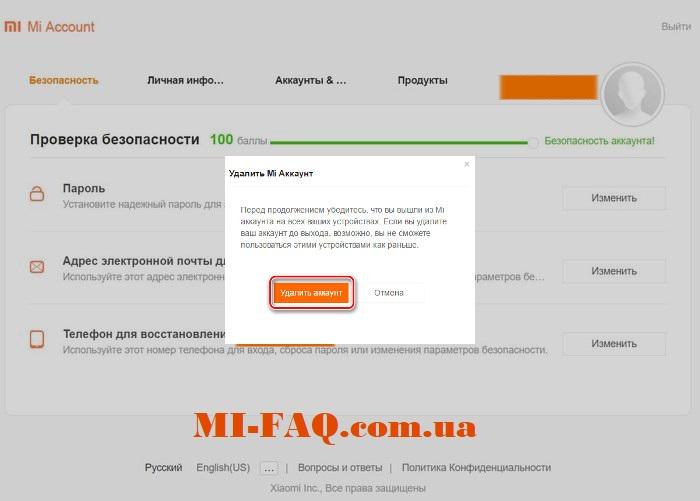 Детальна інструкція з повного видалення облікового запису і Mi Cloud