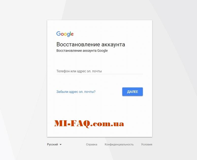 Відновлення пароля за допомогою Google-акаунта
