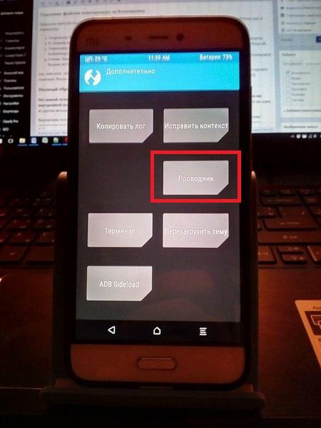 Як розблокувати телефон Xiaomi через Recovery TWRP