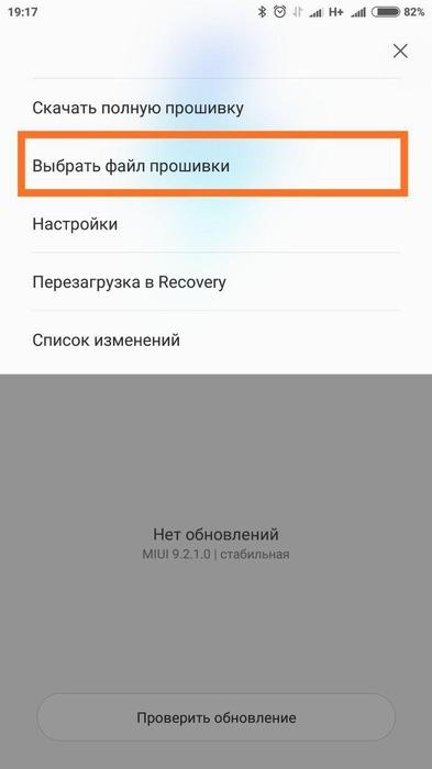 Ставимо нову прошивку з заблокованим завантажувачем на Xiaomi